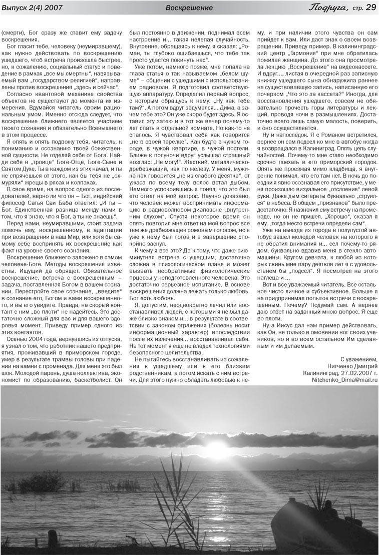 Подруга (газета). 2007 год, номер 1, стр. 29