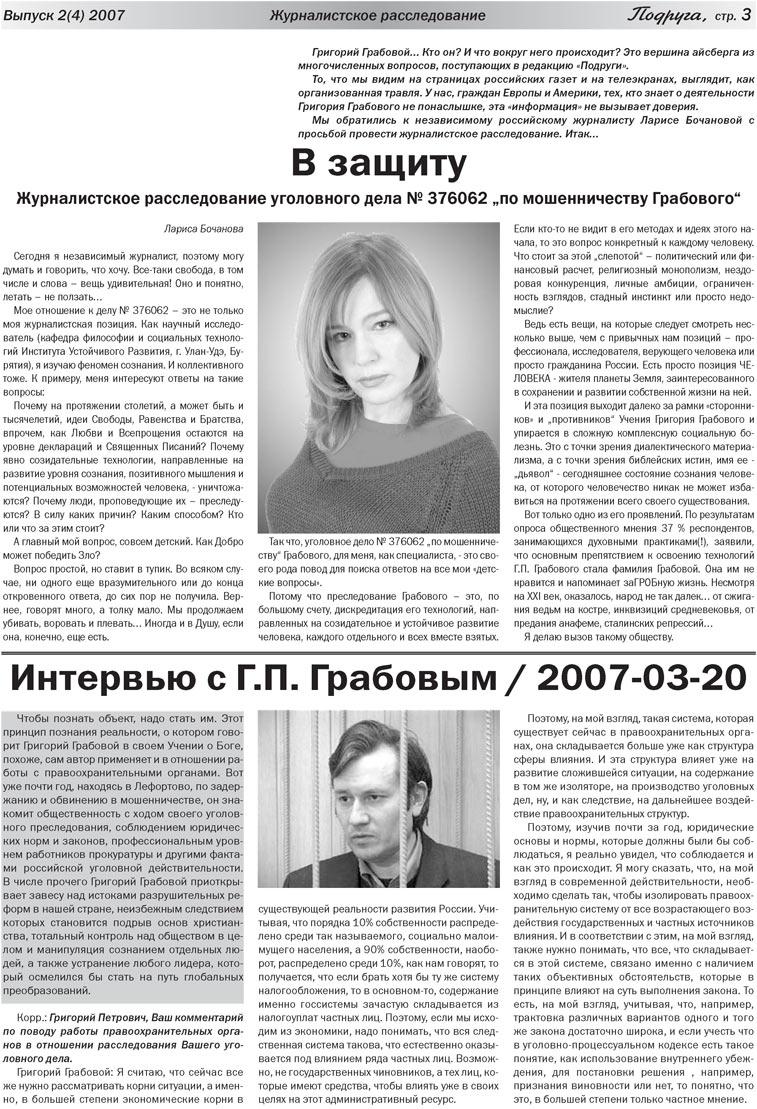 Подруга (газета). 2007 год, номер 1, стр. 3