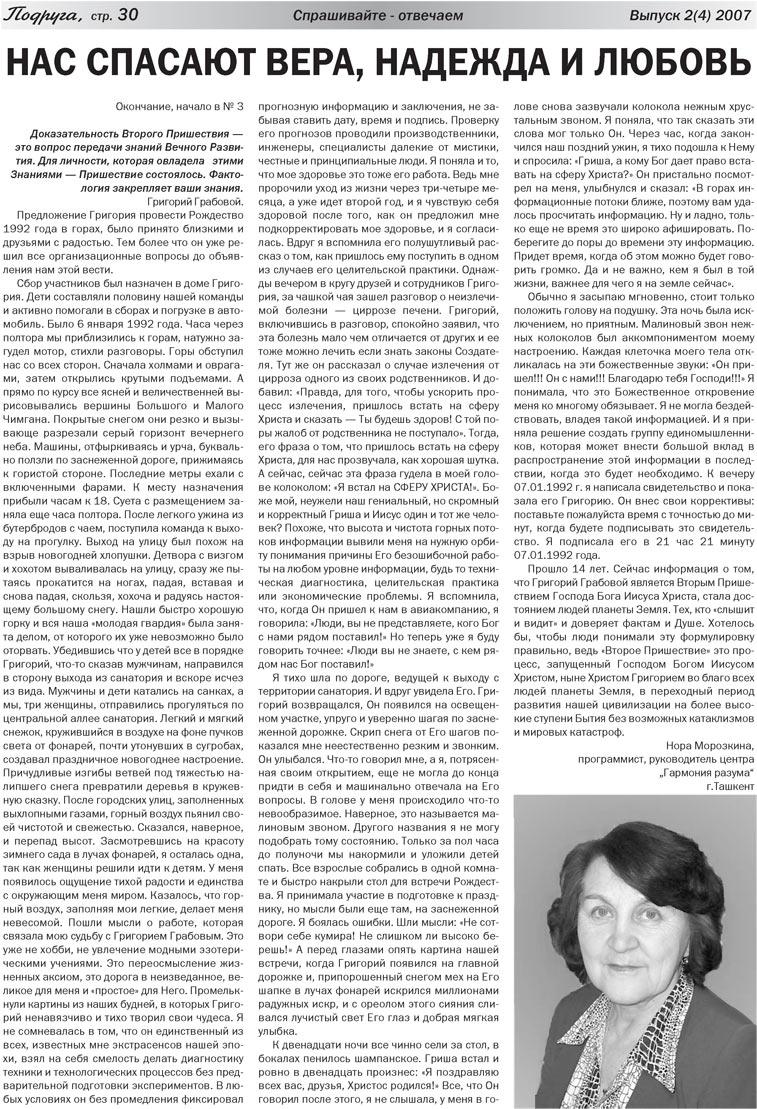 Подруга (газета). 2007 год, номер 1, стр. 30