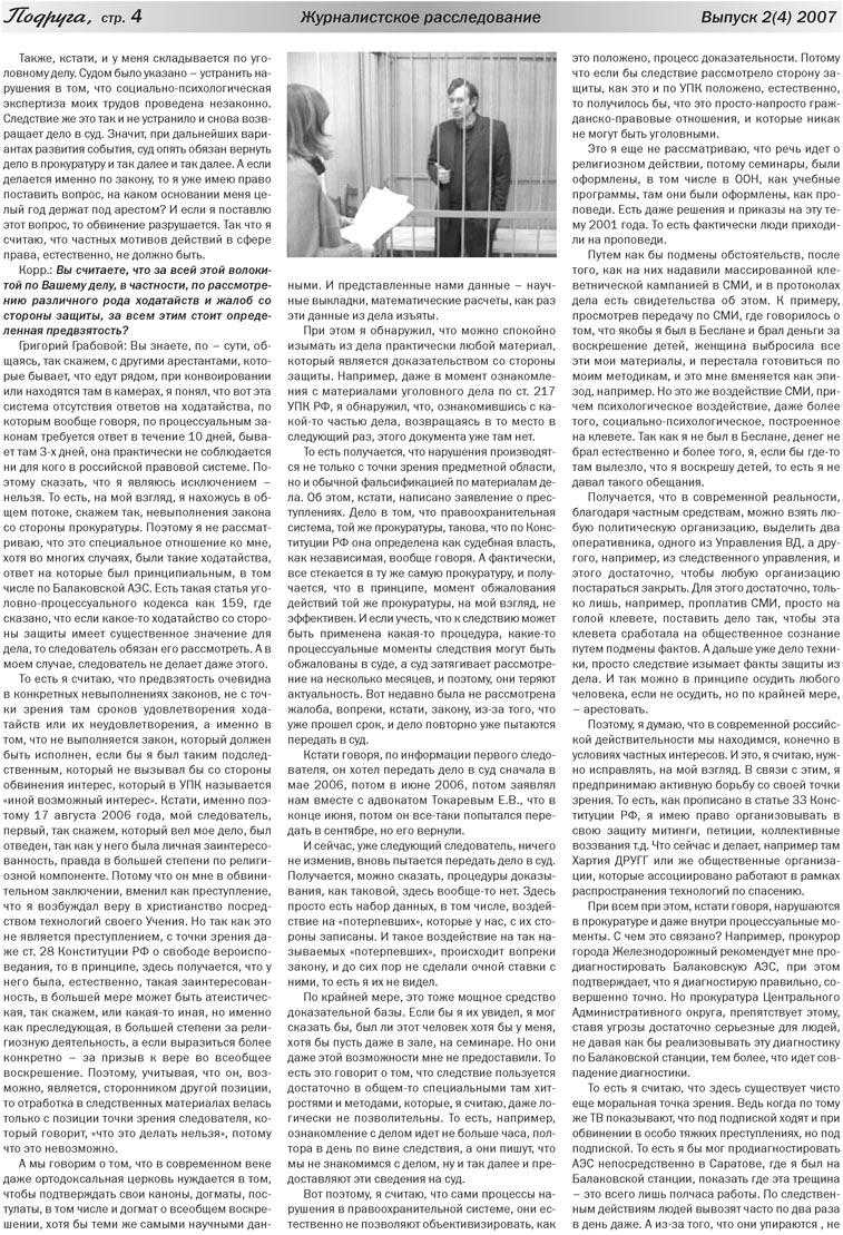 Подруга (газета). 2007 год, номер 1, стр. 4