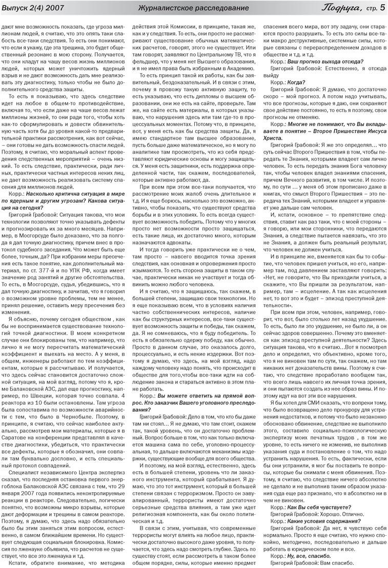 Подруга (газета). 2007 год, номер 1, стр. 5