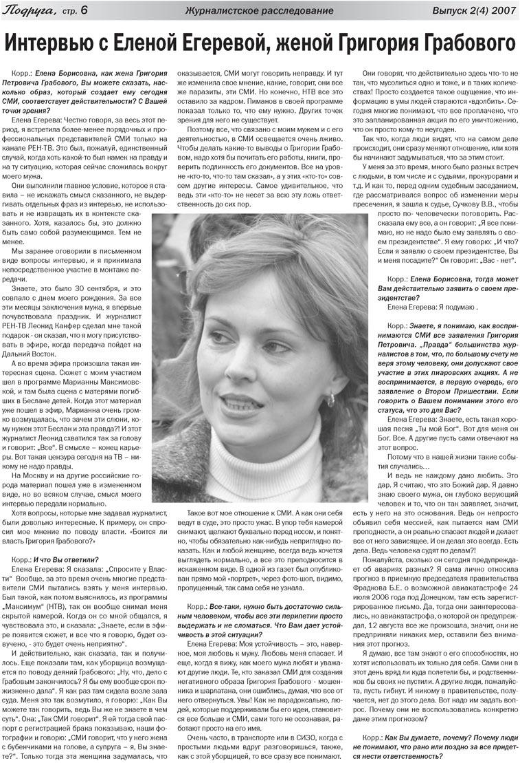 Подруга (газета). 2007 год, номер 1, стр. 6