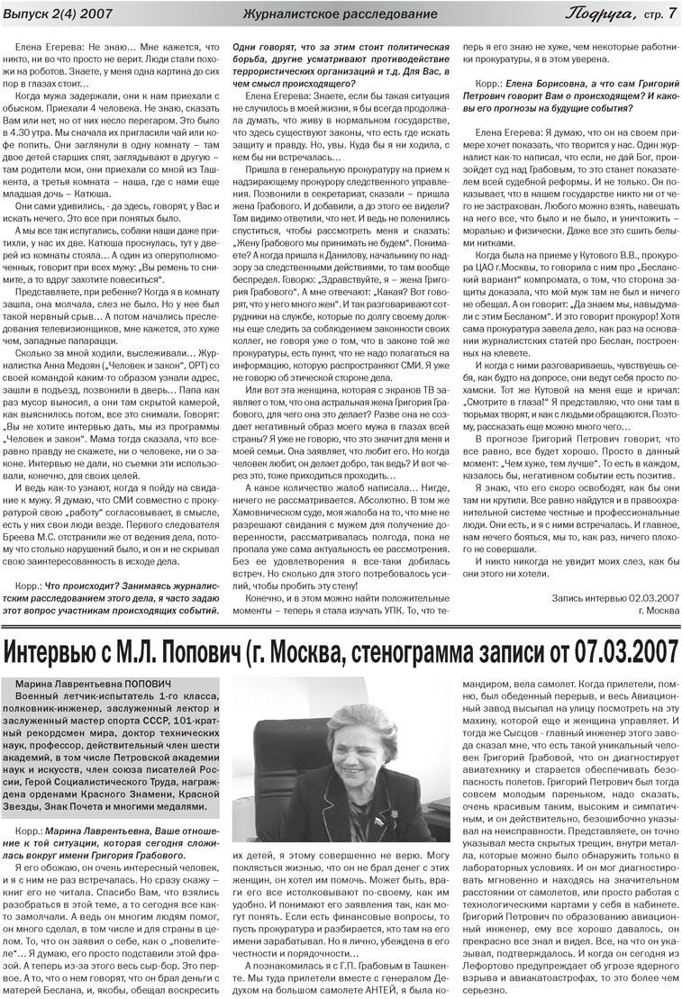 Подруга (газета). 2007 год, номер 1, стр. 7