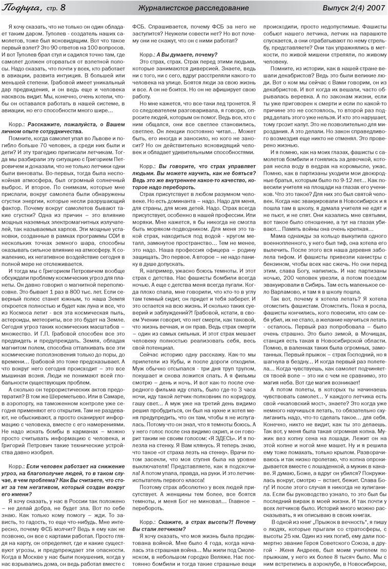 Подруга (газета). 2007 год, номер 1, стр. 8