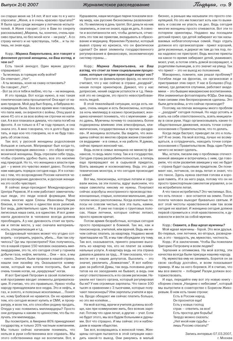 Подруга (газета). 2007 год, номер 1, стр. 9