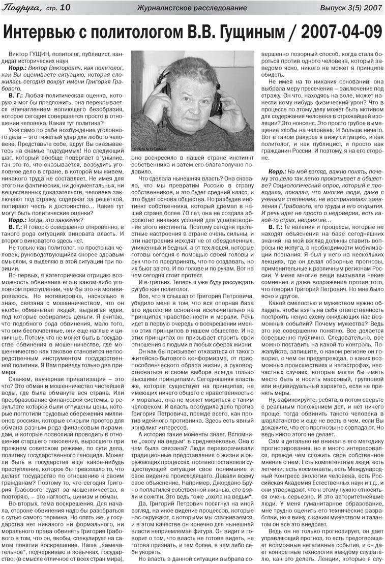 Подруга (газета). 2007 год, номер 2, стр. 10