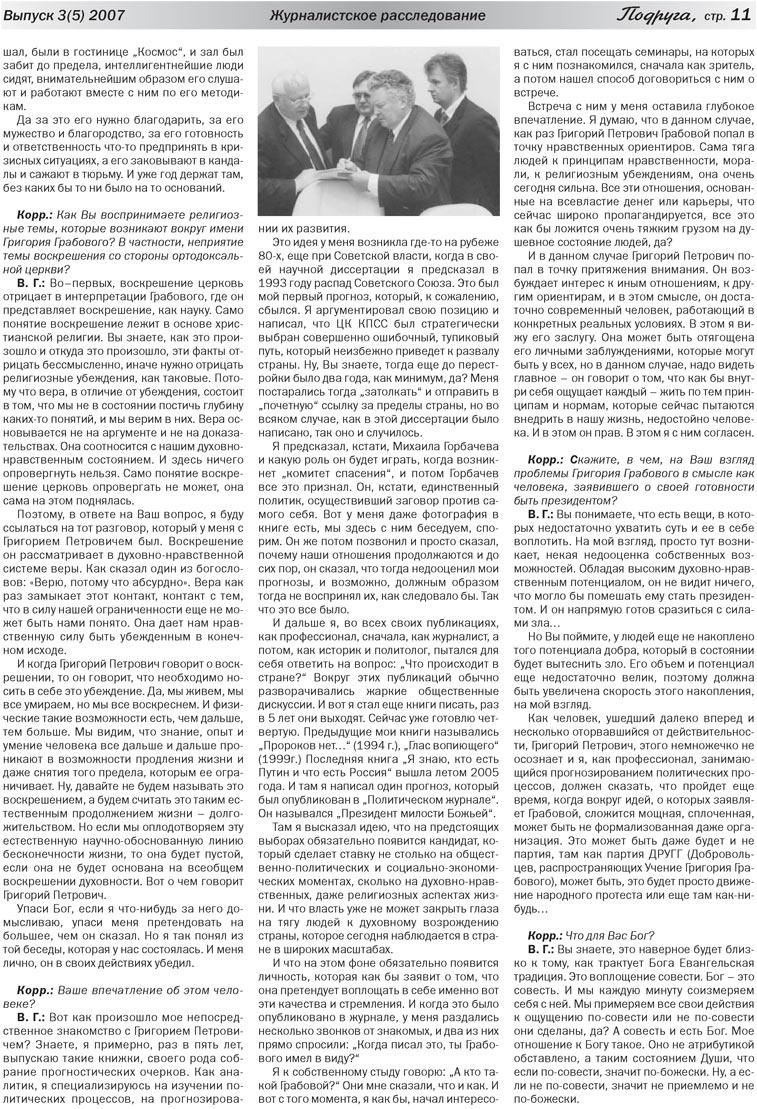 Подруга (газета). 2007 год, номер 2, стр. 11
