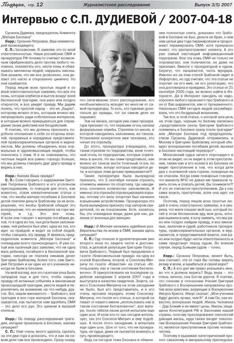Подруга (газета). 2007 год, номер 2, стр. 12