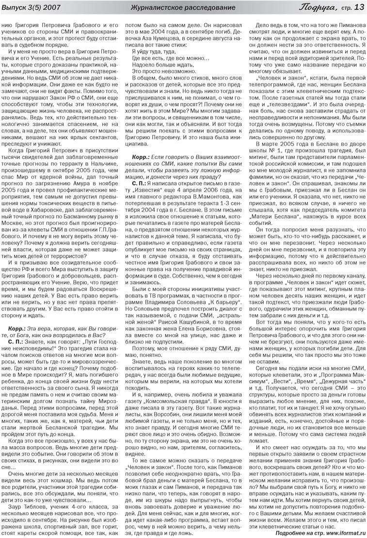 Подруга (газета). 2007 год, номер 2, стр. 13