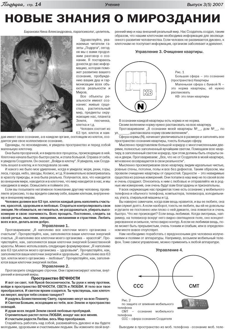 Подруга (газета). 2007 год, номер 2, стр. 14