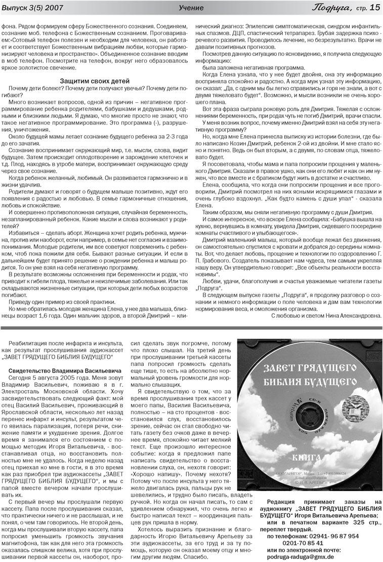 Подруга (газета). 2007 год, номер 2, стр. 15