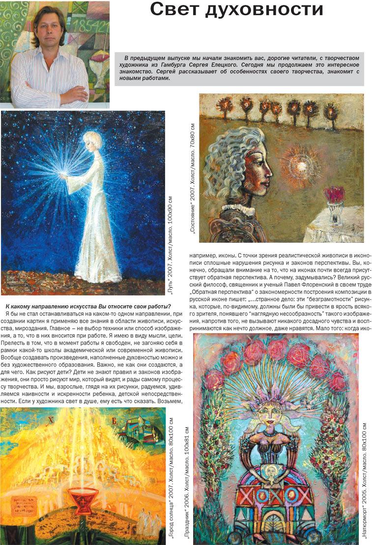 Подруга (газета). 2007 год, номер 2, стр. 16