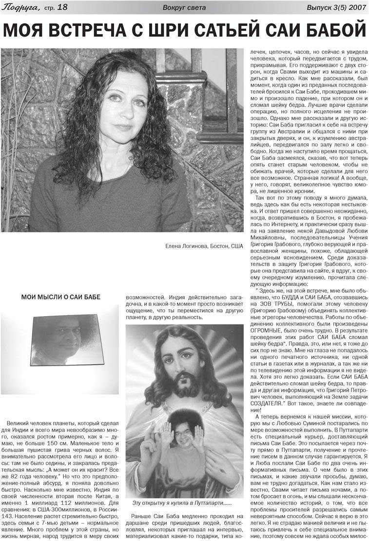 Подруга (газета). 2007 год, номер 2, стр. 18