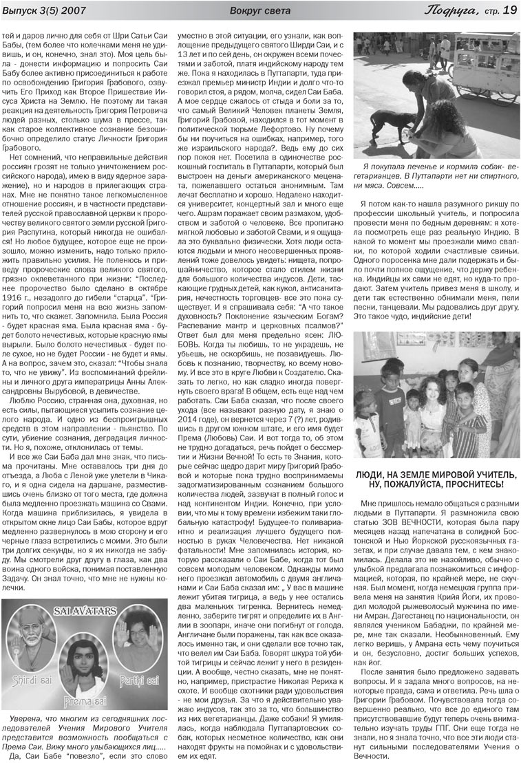 Подруга (газета). 2007 год, номер 2, стр. 19