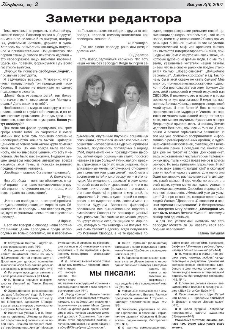 Подруга (газета). 2007 год, номер 2, стр. 2