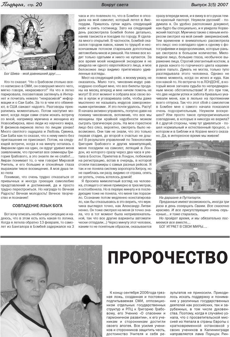Подруга (газета). 2007 год, номер 2, стр. 20