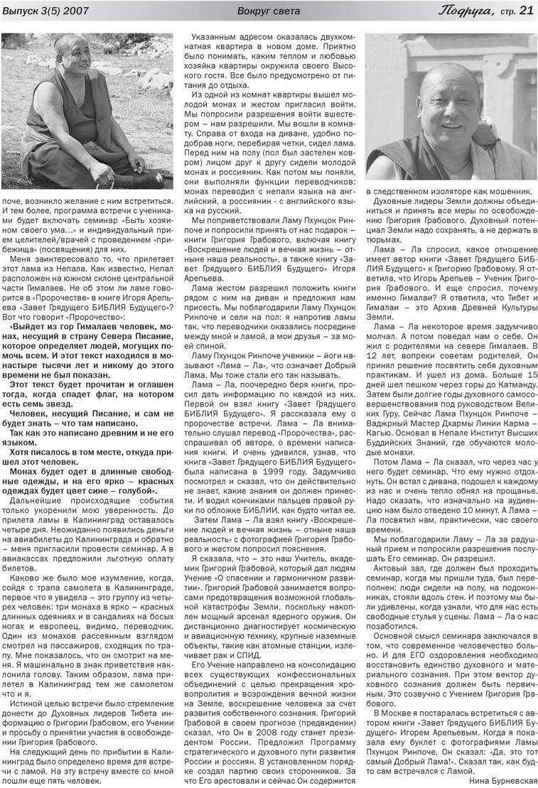 Подруга (газета). 2007 год, номер 2, стр. 21