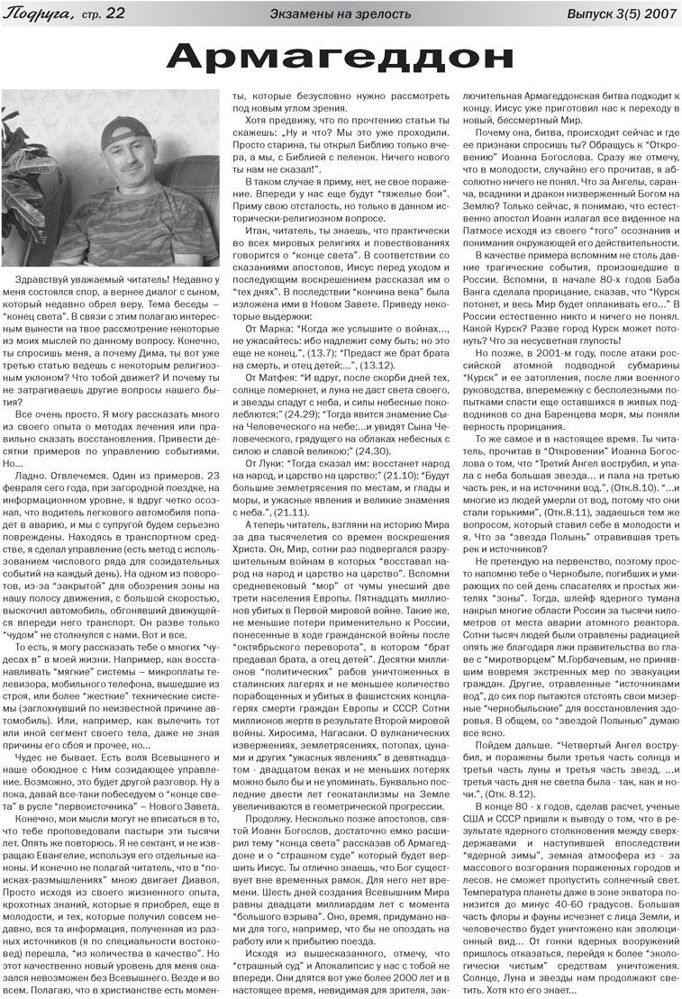 Подруга (газета). 2007 год, номер 2, стр. 22