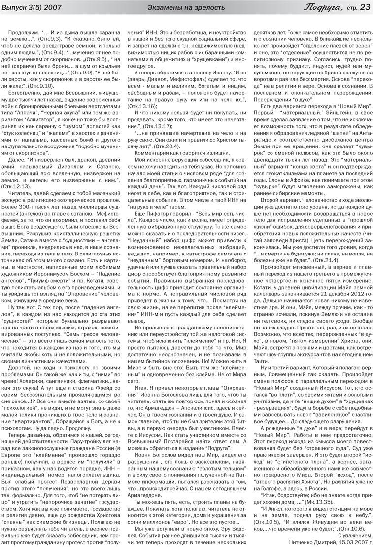 Подруга (газета). 2007 год, номер 2, стр. 23