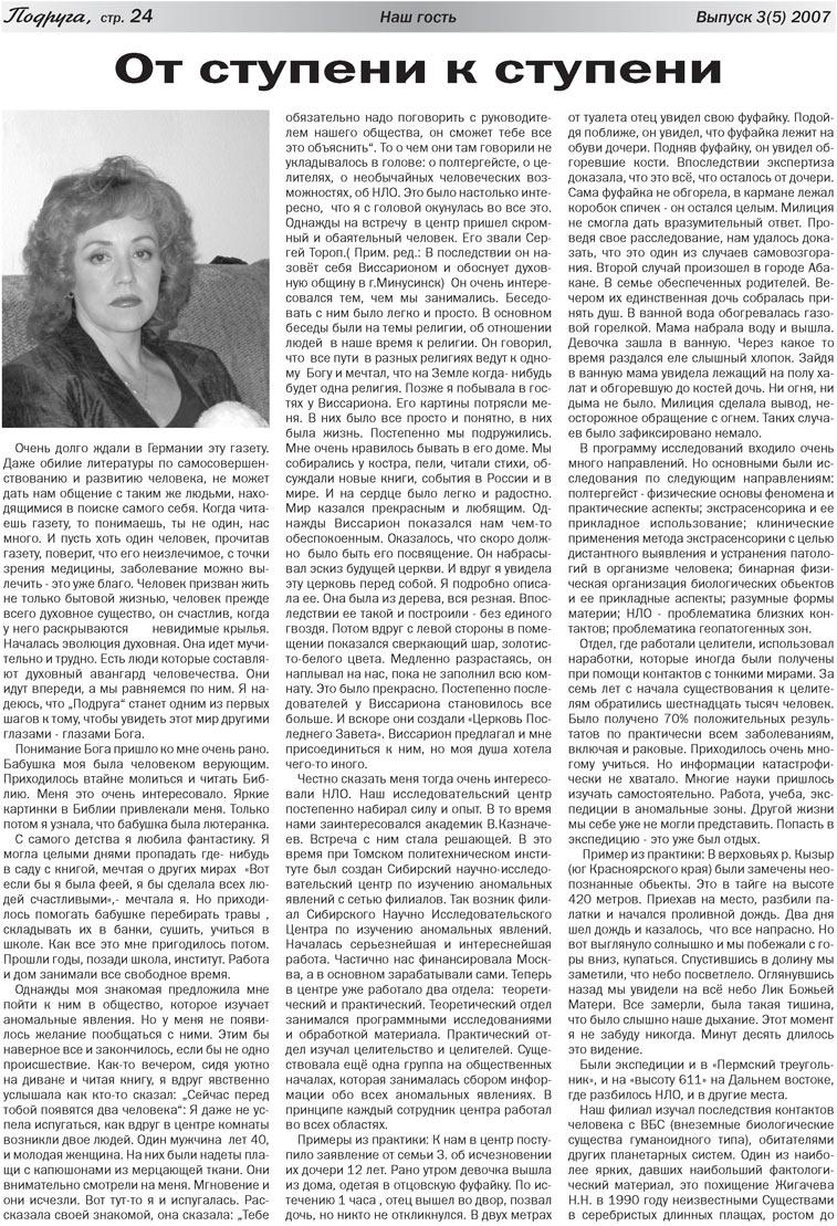 Подруга (газета). 2007 год, номер 2, стр. 24