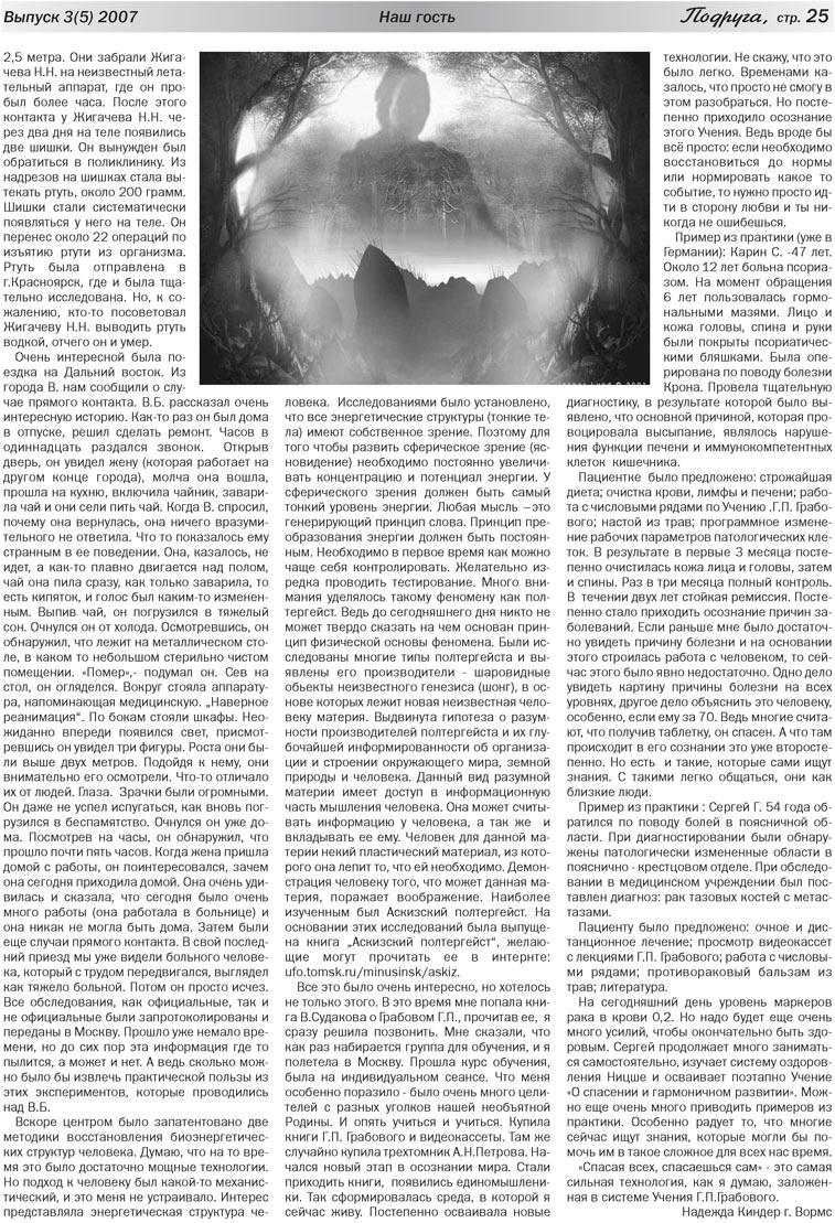 Подруга (газета). 2007 год, номер 2, стр. 25