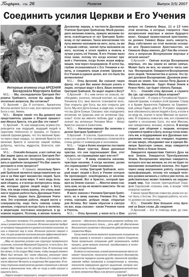 Подруга (газета). 2007 год, номер 2, стр. 26