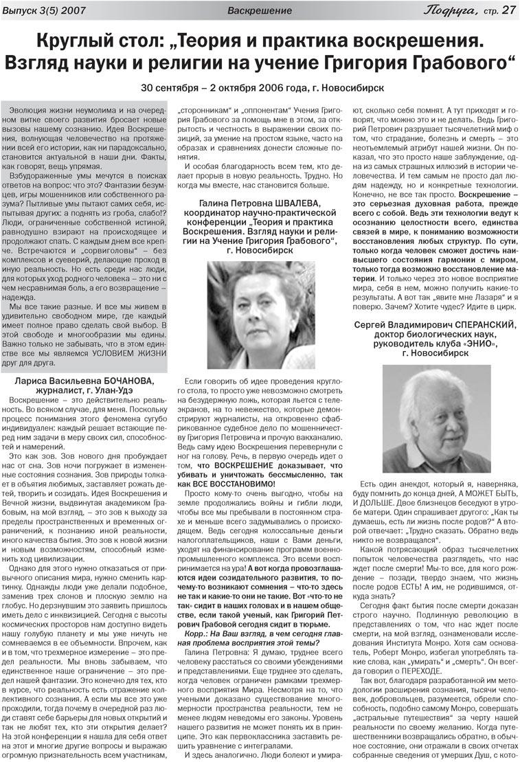 Подруга (газета). 2007 год, номер 2, стр. 27