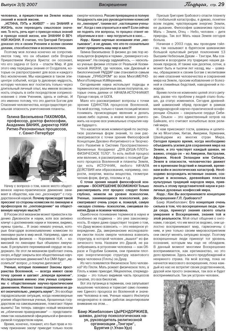 Подруга (газета). 2007 год, номер 2, стр. 29