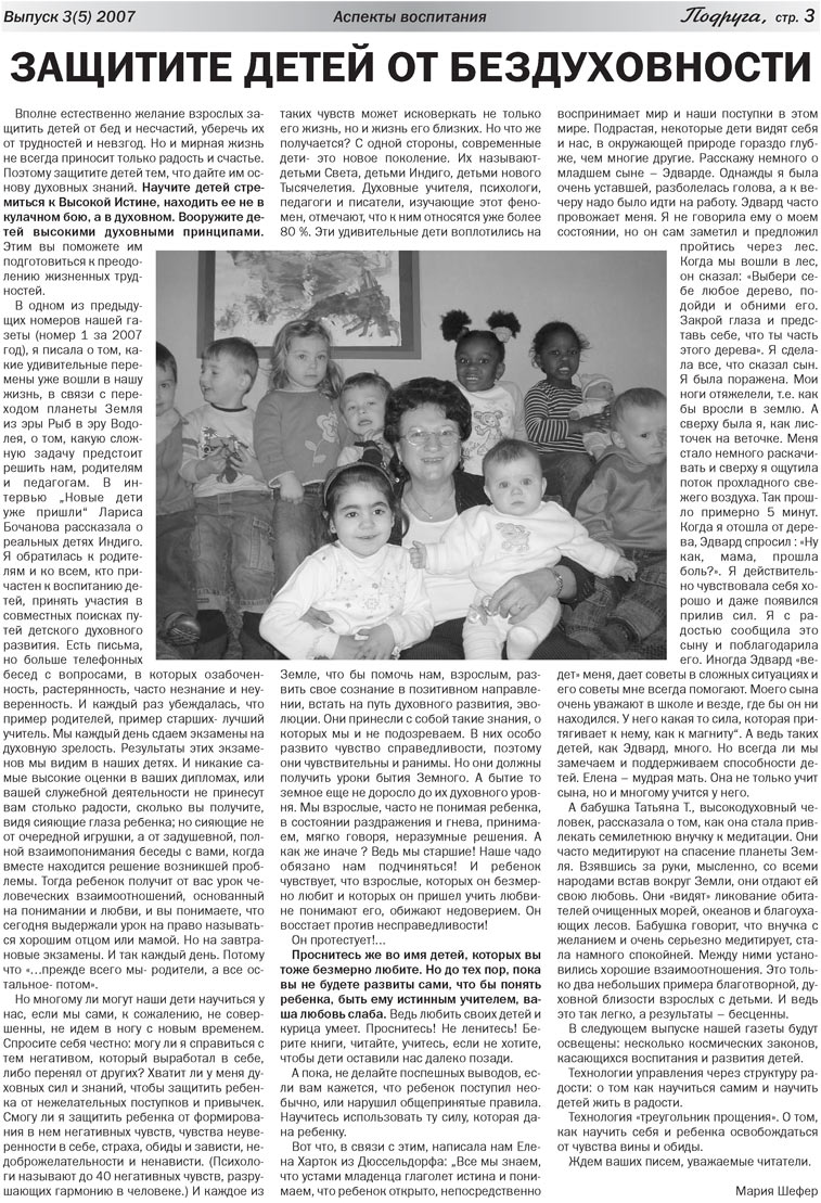 Подруга (газета). 2007 год, номер 2, стр. 3