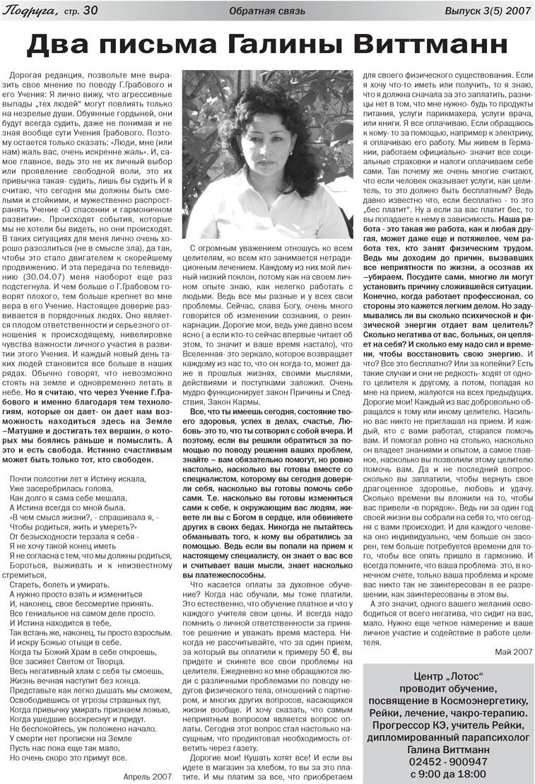 Подруга (газета). 2007 год, номер 2, стр. 30