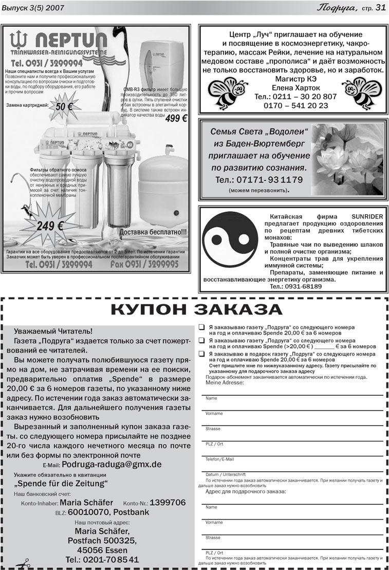 Подруга (газета). 2007 год, номер 2, стр. 31