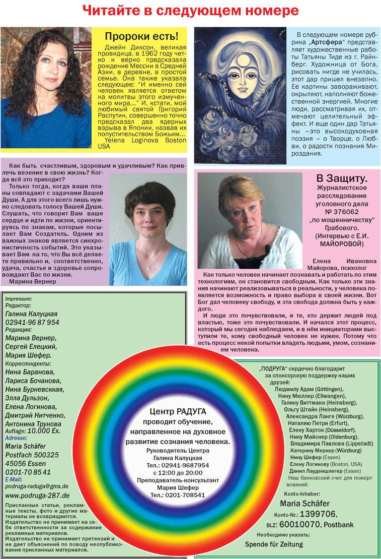 Подруга (газета). 2007 год, номер 2, стр. 32