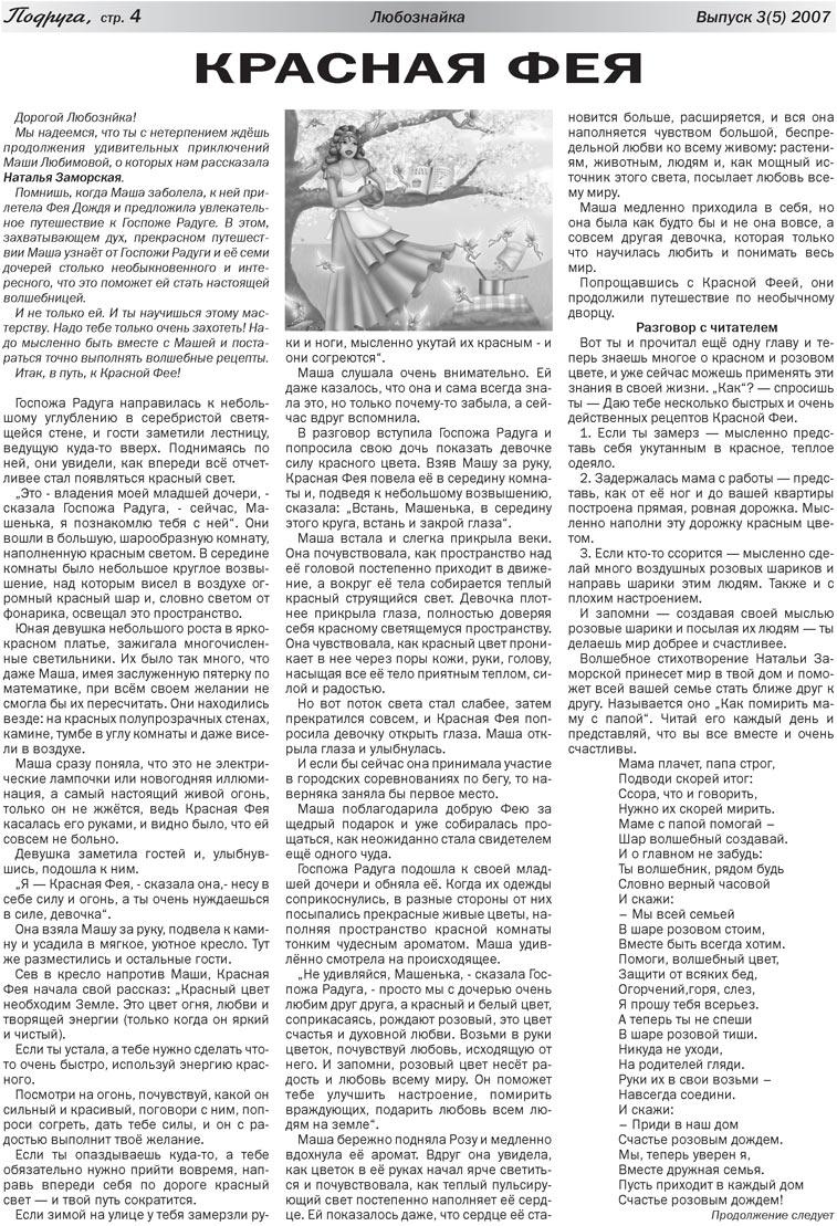 Подруга (газета). 2007 год, номер 2, стр. 4