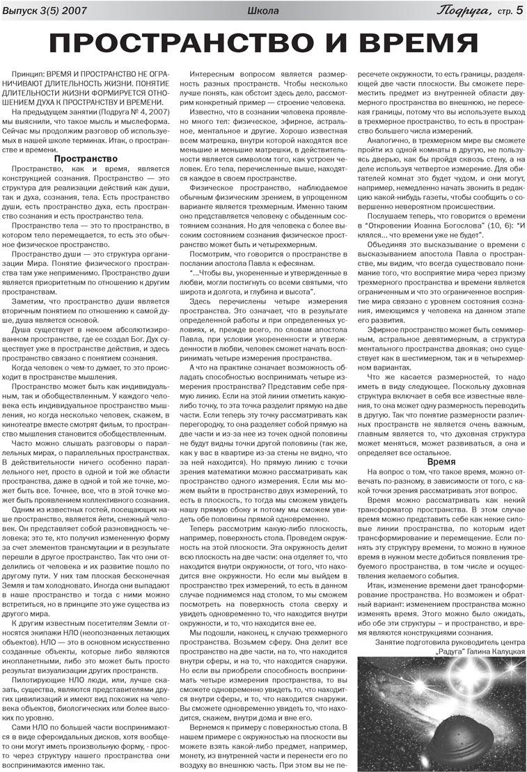 Подруга (газета). 2007 год, номер 2, стр. 5