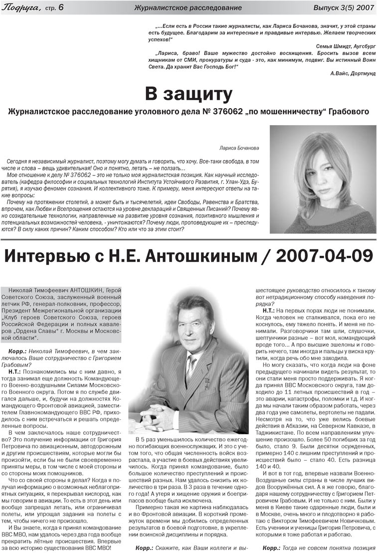 Подруга (газета). 2007 год, номер 2, стр. 6