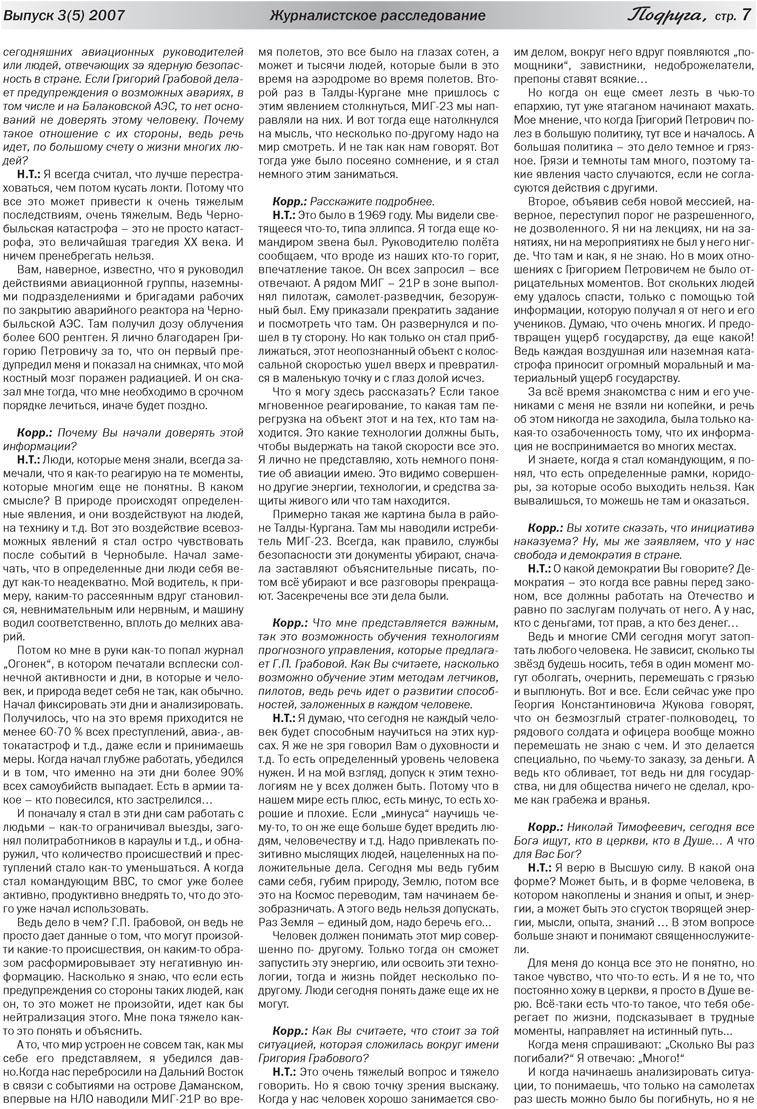 Подруга (газета). 2007 год, номер 2, стр. 7