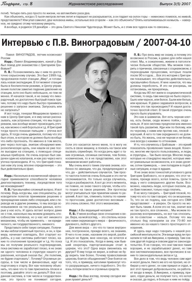 Подруга (газета). 2007 год, номер 2, стр. 8