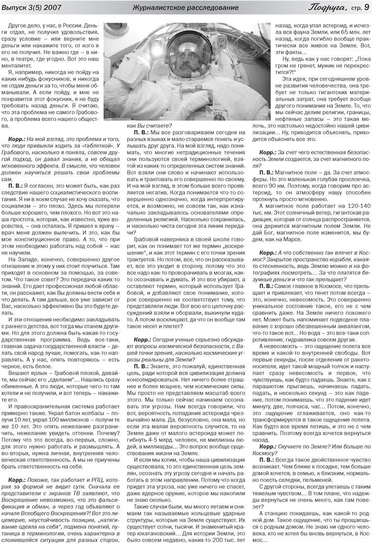 Подруга (газета). 2007 год, номер 2, стр. 9