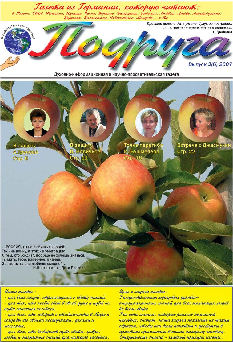 Подруга (газета). 2007 год, номер 3, стр. 1