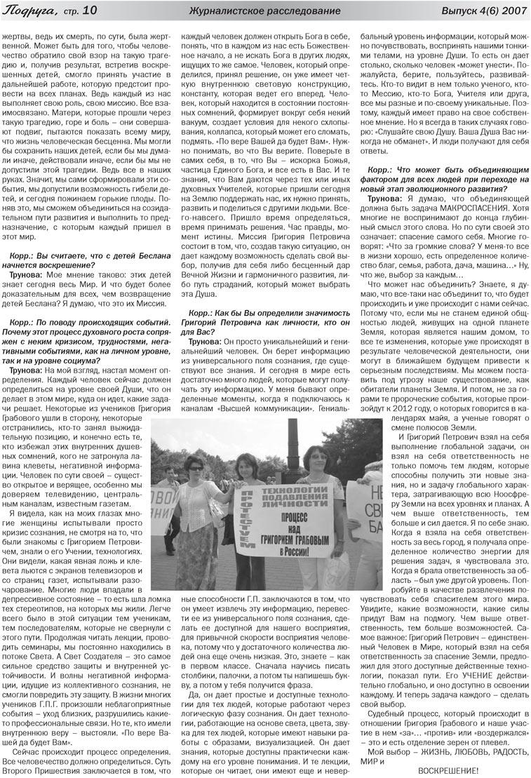 Подруга (газета). 2007 год, номер 3, стр. 10