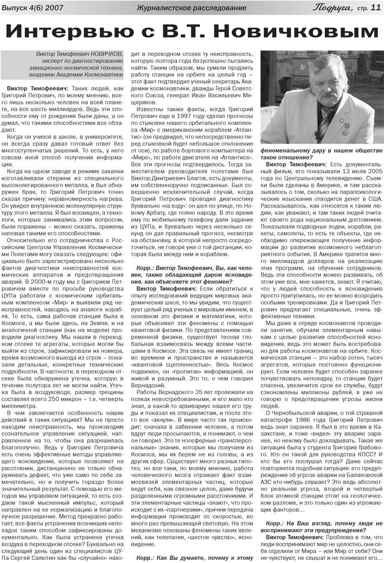 Подруга (газета). 2007 год, номер 3, стр. 11