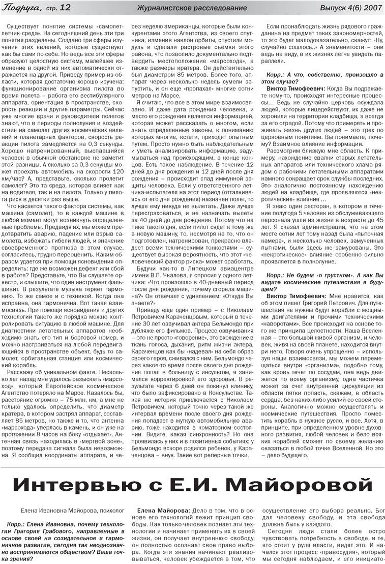 Подруга (газета). 2007 год, номер 3, стр. 12