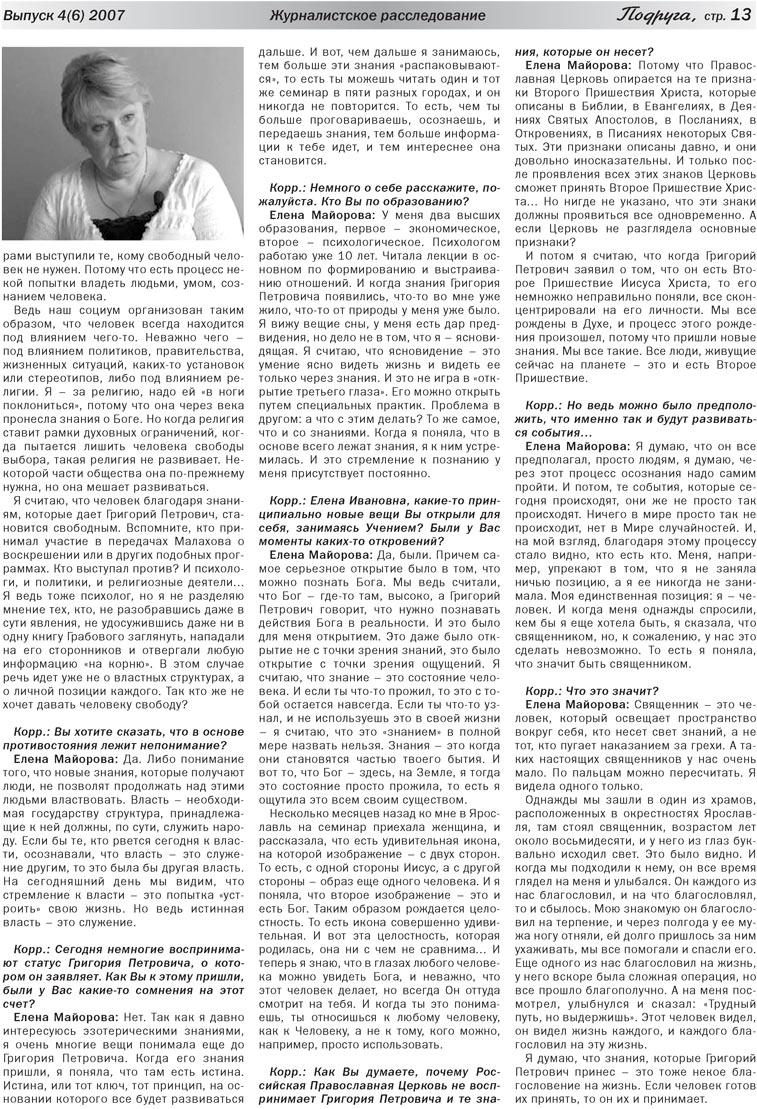 Подруга (газета). 2007 год, номер 3, стр. 13