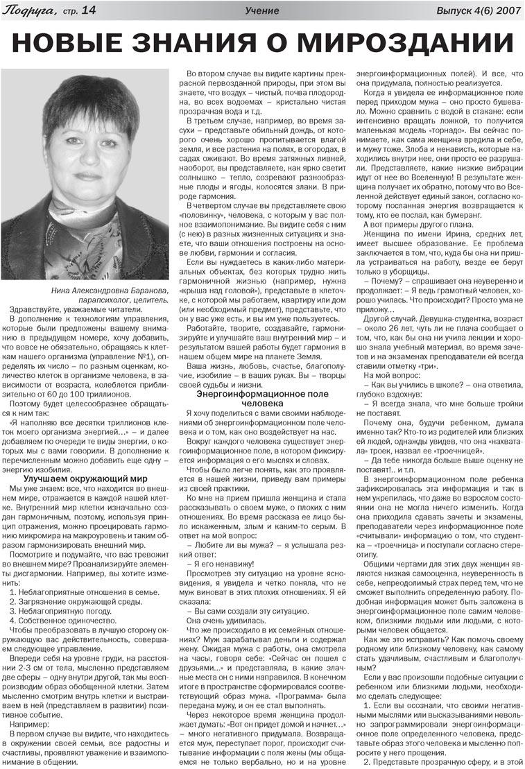 Подруга (газета). 2007 год, номер 3, стр. 14