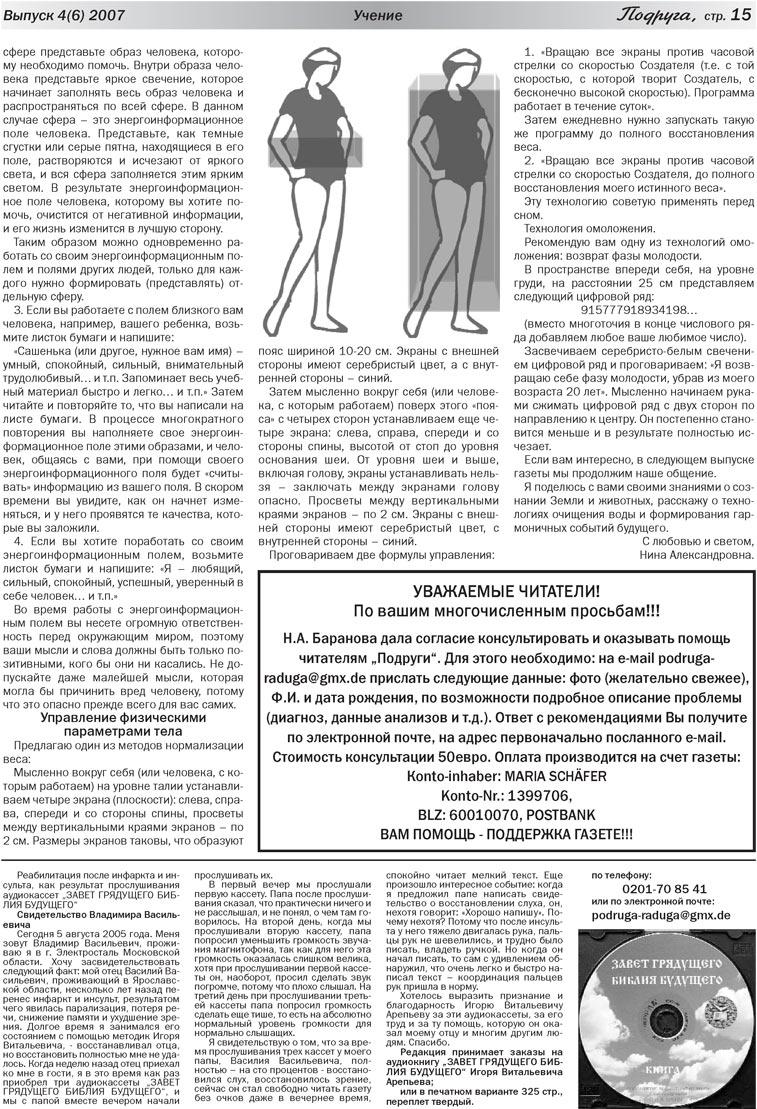 Подруга (газета). 2007 год, номер 3, стр. 15