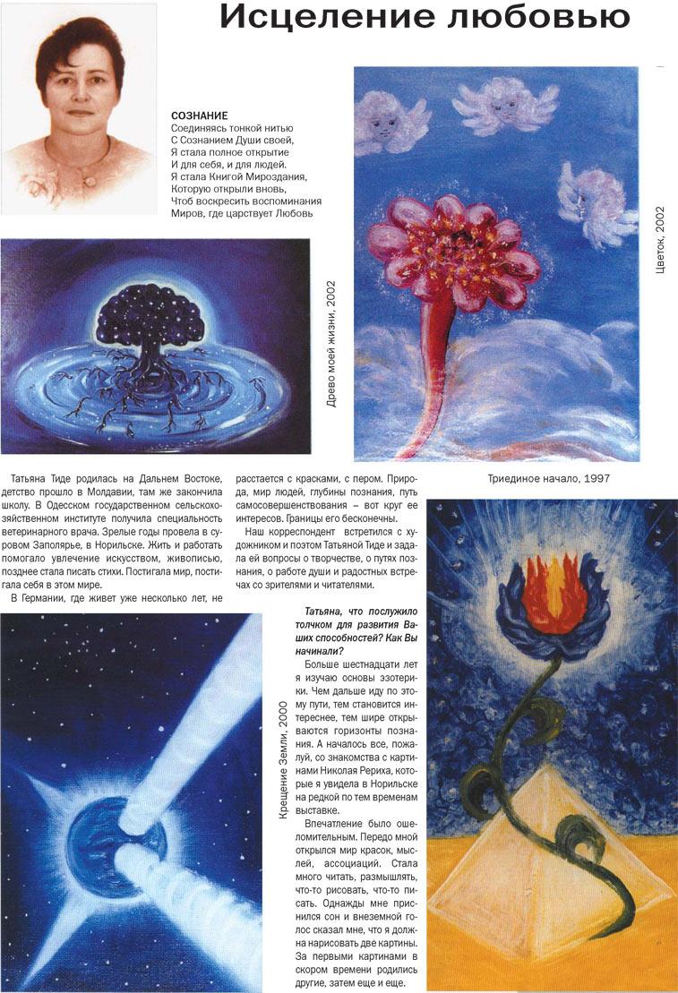 Подруга (газета). 2007 год, номер 3, стр. 16