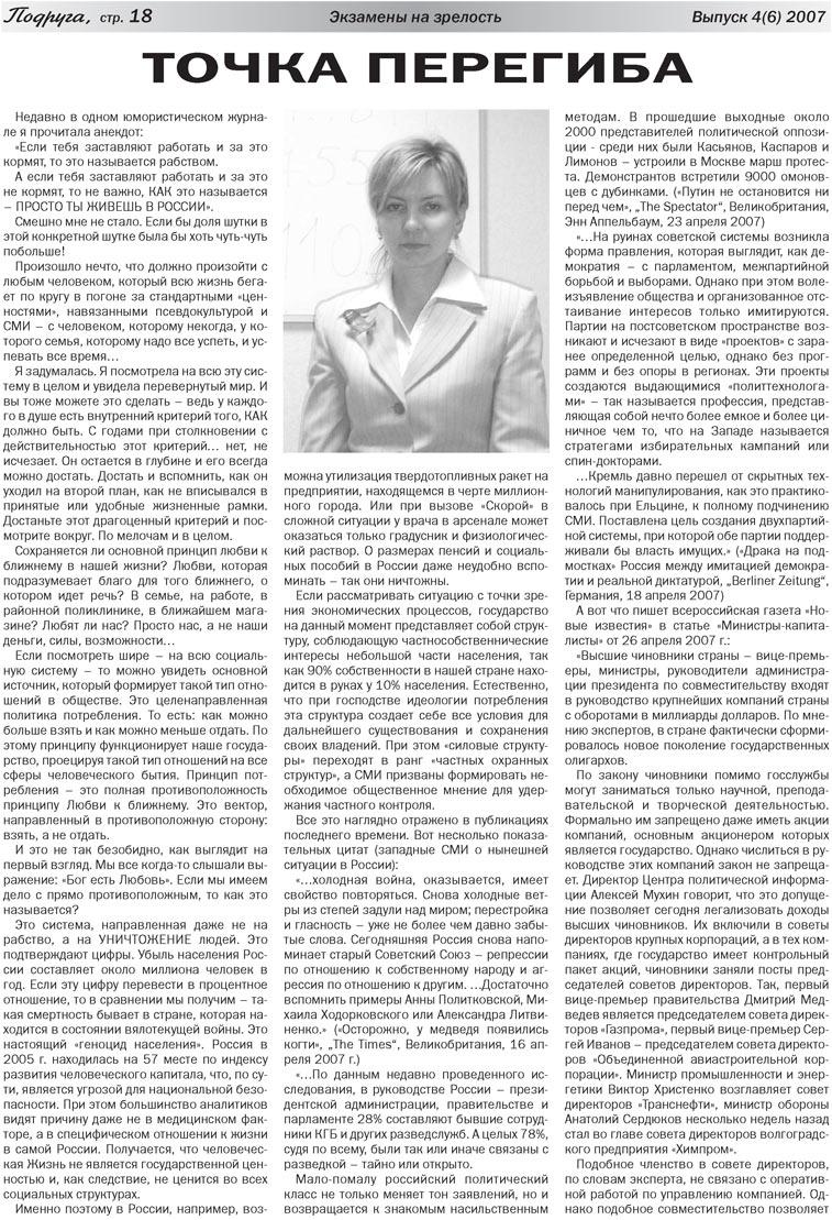 Подруга (газета). 2007 год, номер 3, стр. 18