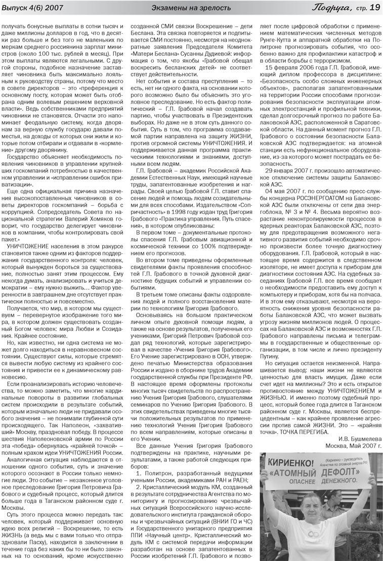 Подруга (газета). 2007 год, номер 3, стр. 19