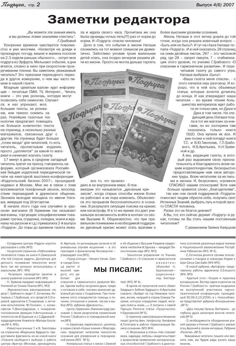 Подруга (газета). 2007 год, номер 3, стр. 2