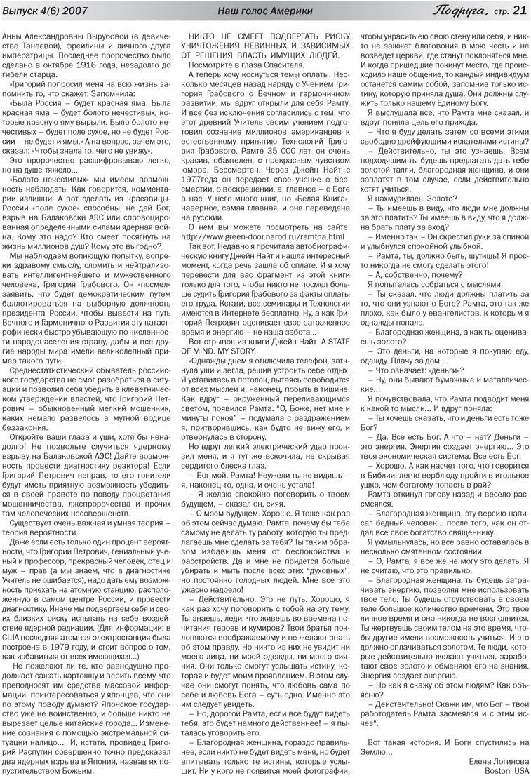 Подруга (газета). 2007 год, номер 3, стр. 21